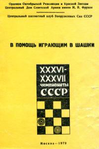 Абациев - В помощь играющим в шашки. Часть 1. Гамбит Кукуева - 1979