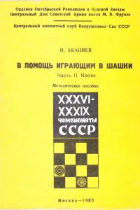 Абациев - В помощь играющим в шашки. Часть 2. Косяк - 1980