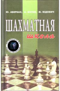Авербах, Котов, Юдович - Шахматная школа - 2005