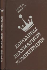Эйвазова - Королевы шахматной композиции - 1986
