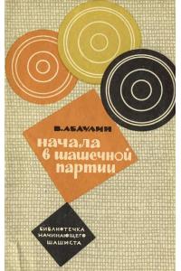 Абаулин - Начала в шашечной партии - 1965