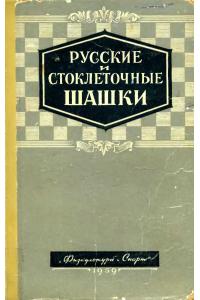 Абаулин, Святой - Русские и стоклеточные шашки - 1959