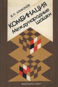 Агафонов - Комбинация Международные шашки - 1984