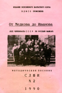 Арустамов, Высоцкий, Горбачев - От Медкова до Иванова - 1990