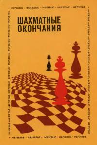 Авербах - Шахматные окончания: Ферзевые - 1982