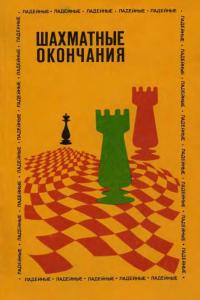 Авербах - Шахматные окончания: Ладейные - 1984