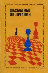 Авербах - Шахматные окончания: Пешечные - 1983