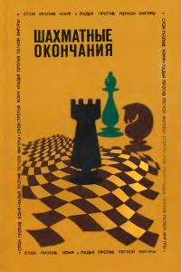 Авербах - Шахматные окончания: Слон против коня, Ладья против легкой фигуры - 1981