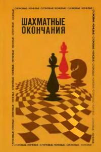 Авербах - Шахматные окончания: Слоновые и коневые - 1980