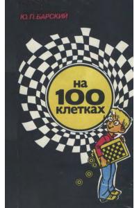 Барский - На 100 клетках - 1985