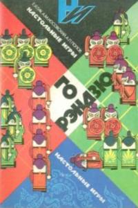 Гик, Носовский, Попов - Го Рэндзю - 1991
