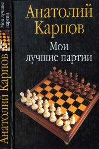 Карпов - Мои лучшие партии - 2004