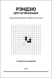 Носовский, Сокольский - Рэндзю для начинающих - 2003