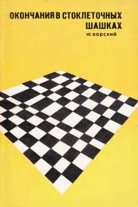 Барский - Окончания в стоклеточных шашках - 1970