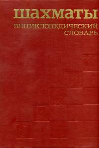 Карпов - Шахматы. Энциклопедический словарь - 1990