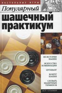 Пак - Популярный шашечный практикум - 2004