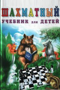 Петрушина - Шахматный учебник для детей - 2007