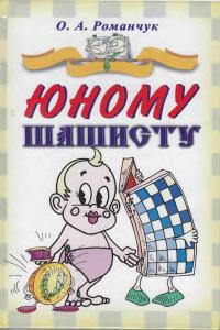 Романчук - Юному шашисту - 2005