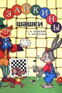 Юровский, Кондратьева - Зайкины шашки - 2001