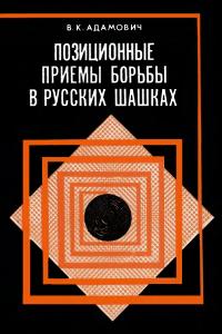 Адамович - Позиционные приёмы борьбы в русских шашках - 1976