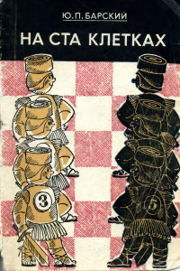 Барский - На ста клетках - 1977
