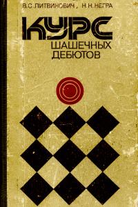Литвинович, Негра - Курс шашечных дебютов - 1985