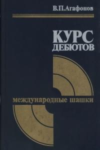 Агафонов - Курс дебютов. Международные шашки - 1988