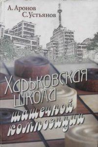 Аронов, Устьянов - Харьковская школа шашечной композиции - 2007
