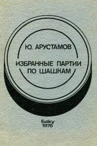 Арустамов - Избранные партии - 1976