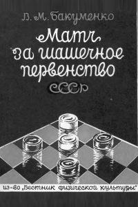 Бакуменко - Матч за шашечное первенство СССР - 1928