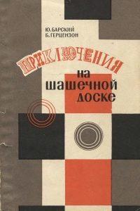 Барский, Герцензон - Приключения на шашечной доске - 1969