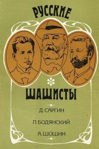 Барский, Голосуев, Пименов, Мамонтов - Русские шашисты - 1987