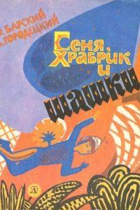 Барский, Городецкий - Сеня, Храбрик и шашки - 1992