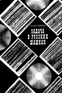 Белянин - Задача в русских шашках - 1969
