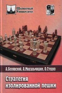 Белявский, Михальчишин, Стецко - Стратегия изолированной пешки - 2009