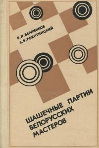 Берлинков, Рокитницкий - Шашечные партии белорусских мастеров - 1983