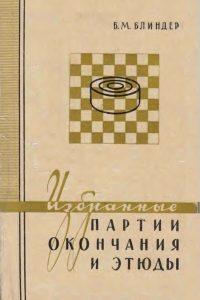 Блиндер - Избранные партии, окончания и этюды - 1960