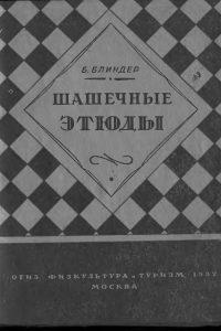Блиндер - Шашечные этюды - 1937