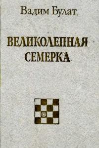 Булат - Великолепная семерка - 1994