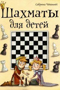 Чеваннес - Шахматы для детей - 2016