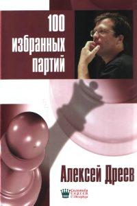 Дреев - 100 избранных партий - 2007
