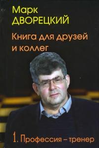 Дворецкий - Книга для друзей и коллег. Том 1. Профессия-тренер - 2012