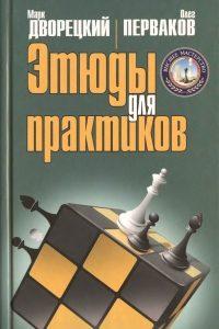 Дворецкий, Перваков - Этюды для практиков - 2009