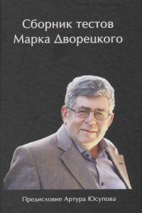 Дворецкий - Сборник тестов Марка Дворецкого - 2017
