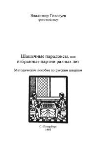 Голосуев - Шашечные парадоксы или избранные партии разных лет - 1995
