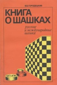 Городецкий - Книга о шашках - 1990