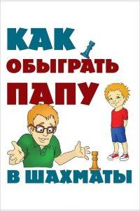 Гросман - Как обыграть папу в шахматы - 2012