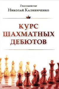 Калиниченко - Курс шахматных дебютов - 2013