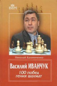 Калиниченко - Василий Иванчук. 100 побед гения шахмат - 2012