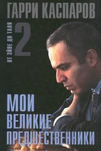 Каспаров - Мои великие предшественники. Том 2. От Эйве до Таля - 2005